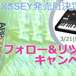 ARP ODYSSEY発売記念!フォロー&リツイートキャンペーン!