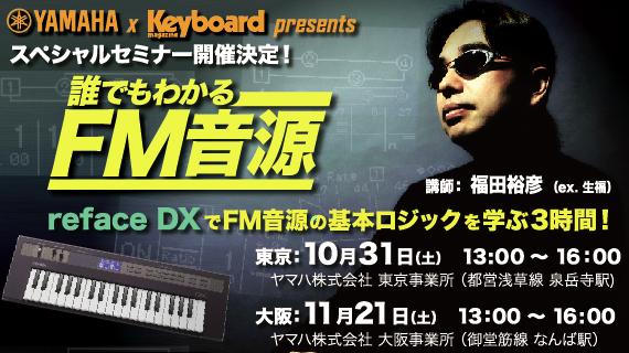 refaceDX event