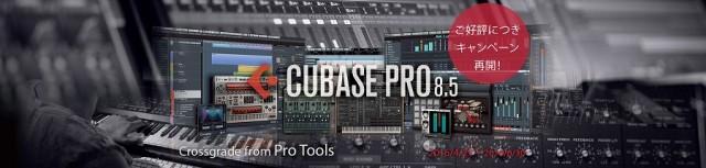 CUBASE PRO crossgrage campaign