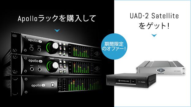 UA_Q4_promo_apolloRack_Satellite_624x350-jp