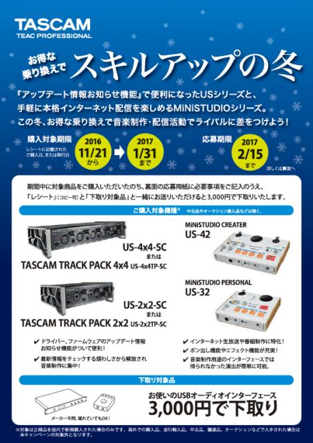 TASCAM0102